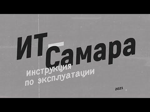 Интернет-канал ITopus просто и доступно расскажет о цифровой жизни Самарской области