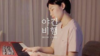 야간비행 (魔女の花) Mary and the Witch's Flower  - Yerin Baek 백예린 (Ina Jung Cover)