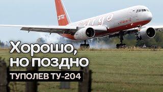 Туполев Ту-204. Хорошо, но поздно