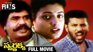 Swarnakka Telugu Full Movie | Roja | Dasari Narayana Rao | Prithviraj | Mango Indian Films