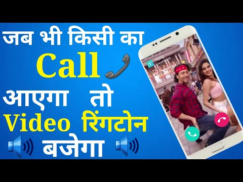 Video ringtone kaise set kare | how to set video ringtone in android | 2018