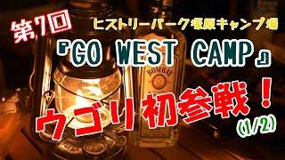 【キャンプ2018】第7回 Go West Camp参戦☆ (1/2)