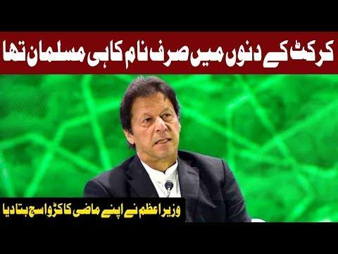 I was Not a Proper Muslim When i was a Cricket Star Says PM Imran Khan | 20 November | Express News