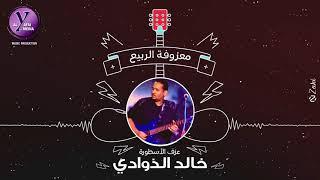Khalid Al Thawadi - Ma3zoufti Arrabi3 | معزوفة الربيع - عزف الاسطورة خالد الذوادي (حصرياً)
