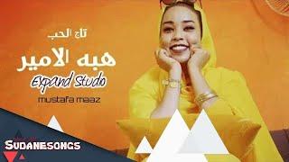 جديد هبة الامير تاج الحب اغاني سودانية 2019
