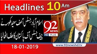 News Headlines | 10:00 AM | 18 January 2019 | 92NewsHD