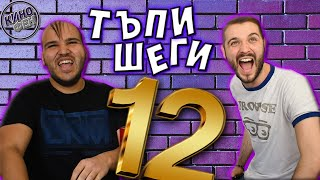 ТАТКОВИ ШЕГИ #12 - С МЪЦИ