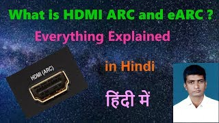 What is HDMI ARC (Audio Return Channel) and eARC?  Everything Explained in Hindi
