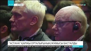 «Астана» халықаралық қаржы орталығы ресми түрде өз жұмысын бастады