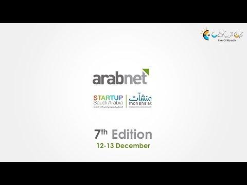 مؤتمر عرب نت الرياض 2018