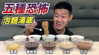 【狠愛演】五種恐怖泡麵湯底,請勿輕易模仿『吃到懷疑人生』