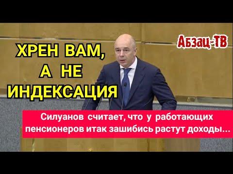Силуанов - работающим пенсионерам: зарплаты растут - ЭТО ВАМ ВМЕСТО ИНДЕКСАЦИИ ПЕНСИЙ!