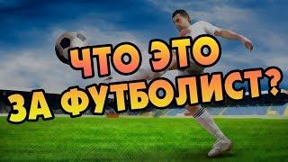 Угадай Футболиста! ТЕСТ НА ЗНАНИЕ ФУТБОЛА
