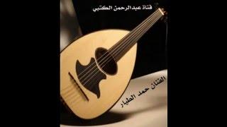 اغاني طرب MP3 الفنان حمد الطيار جلسه خاصه وراك تزهد تحميل MP3