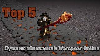 Топ 5 лучших обновлений Warspear Online