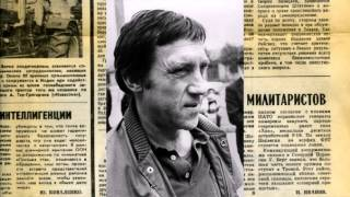 """Владимир Высоцкий  - Глава 16  """"Фундамент Высоцкого"""""""