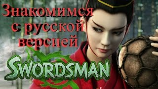 <b>Swordsman </b>Online  Знакомство с русской версией