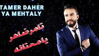 #يا_محتاله #تامر_ضاهر / Ya_mehtaly # / #Tamer_Daher كلمات و ألحان #حسام_خوري