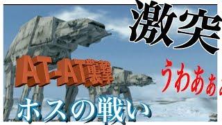 スターウォーズローグスコードロンII~決戦!ホスの戦い!