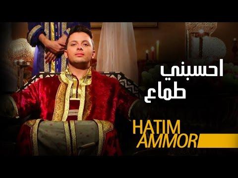 Hatim Ammor - Hsebni Temaa (Official Clip)