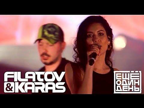 Filatov & Karas -  Ещё один день