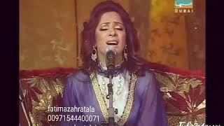 تحميل اغاني فاطمة زهرة العين كل الناس ( جلسه) من الارشيف ❤️ MP3