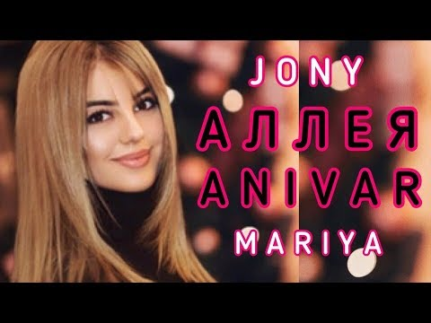 Ани Варданян - АЛЛЕЯ - Mariya Xachatryan Аллея JONY 2019 Anivar, Mariya, Jony