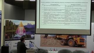 Сергеев А.Л. - Российская экспертиза запасов и международный аудит