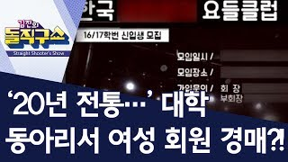 '20년 전통…' 대학 동아리서 여성 회원 경매?! | 김진의 돌직구쇼 | Kholo.pk