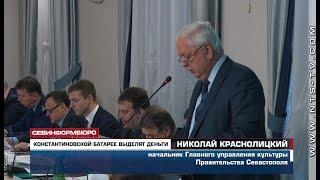 Севастополь выделит 18 миллионов рублей на содержание Константиновской батареи