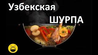 Настоящая узбекская шурпа