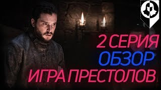КОРОЛЬ НОЧИ БЛИЗКО - разбор 2 серии 8 сезона Игры престолов\Конкурс\