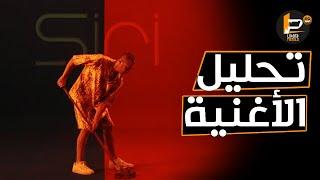 تحليل و شرح كلمات اغنية شاهين - سيري تحميل MP3