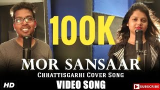 Mor sansaar Chhattisgarhi Cover song || Akash dew & Rashmi || 2019 Chhattisgarhi Song|| Mor Sansaar