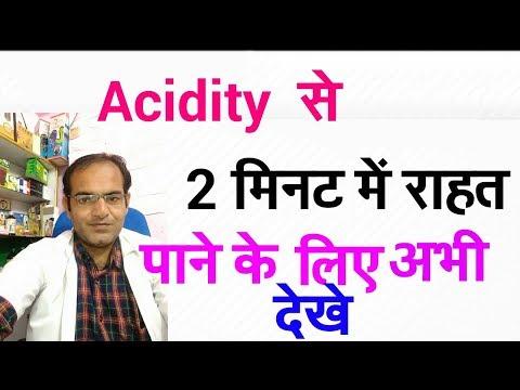 Acidity  gastritis  acupressure - новый тренд смотреть онлайн на