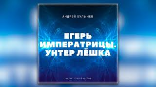 Андрей Булычев - Егерь Императрицы. Унтер Лёшка (аудиокнига)