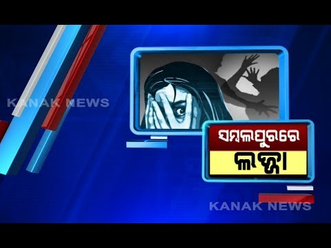 Shame In Sambalpur, Married Woman Gang-Raped, Admitted In Hosp In Critical Condition