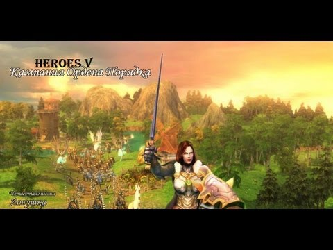 Прохождение герои меча и магии 7 компания за эльфов