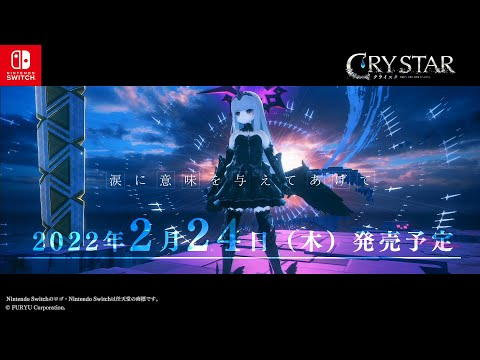 Furyu公開《CRYSTAR -慟哭之星-》發售三週年特別影像,宣佈遊戲將登陸Switch平台