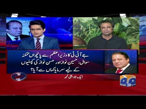 Aaj Shahzaib Khanzada Kay Sath - 14 June 2017