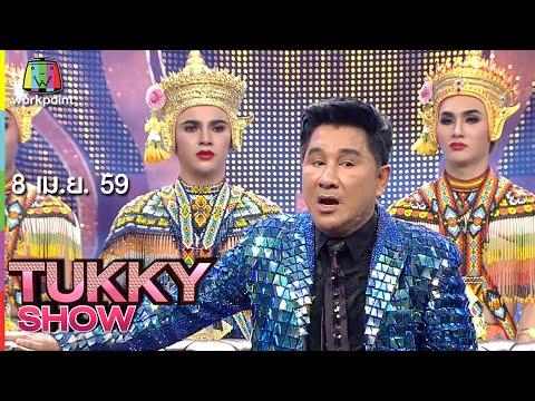 Tukky Show ตุ๊กกี้โชว์ (รายการเก่า)  | เอกชัย ศรีวิชัย | ตลกคณะ อาไท กลมกิ๊ก | 8 เม.ย.59