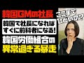 韓国GMのCEO「韓国で社長になれば、すぐに前科者になる!」と怒り爆発。