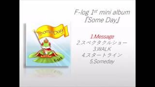F-log 1st mini album『Some Day』Trailer