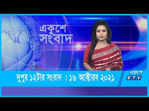 12 PM News || দুপুর ১২টার সংবাদ || 16 October 2021 || ETV News