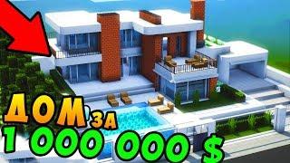 КУПИЛ ДОМ ЗА 1 000 000 000 ДОЛЛАРОВ В МАЙНКРАФТЕ! НОВЫЙ СЕКРЕТ ДОМ В ГОРЕ Выживание Видео Minecraft