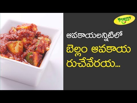 How to Make Bellam Avakaya | TV Cheff Kousalya | TeluguOne Food