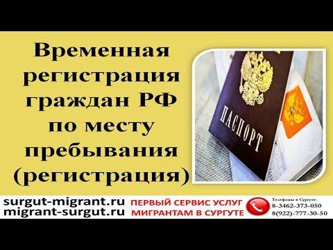 Временная регистрация граждан РФ по месту пребывания регистрация