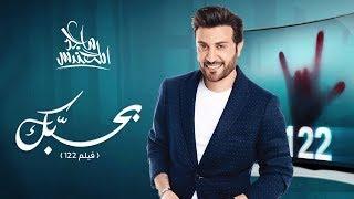 تحميل و مشاهدة Majid Almohandis – Bahebak ماجد المهندس - بحبك (فيلم 122) MP3