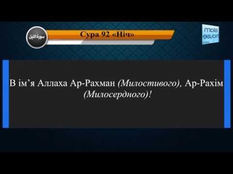Читання сури 092 Аль-Лайл (Ніч) з перекладом смислів на українську мову (читає Мішарі)