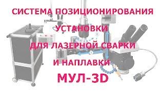 Система перемещения установки МУЛ-3D